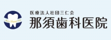 医療法人社団三仁会 那須歯科医院